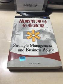 战略管理与企业政策(第8版)