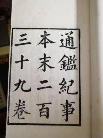 毛泽东评点通鉴纪事本末