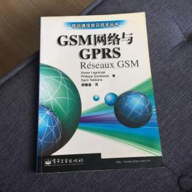 GSM网络与GPRS