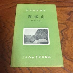 1956年彩色风景画片—— 雁荡山 每套6张,私藏品好