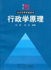 行政学原理/公共管理通用系列 9787309029611 孙荣,徐红 复