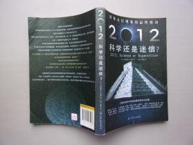 2012:科学还是迷信(世界末日现象的最终指南,汇聚全球2012学说的最新研究与见解)