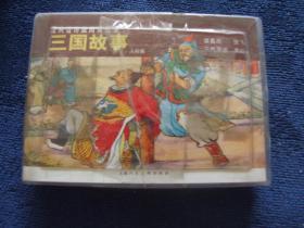 三国故事人物篇(全4册)
