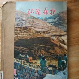 环境保护 1976年1-6期馆藏合订本