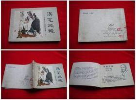 《误笔成蝇》中国古代画家故事第一册,少儿1984.10一版一印.524号,连环画