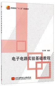 """电子电路实验基础教程/普通高校""""十二五""""规划教材"""