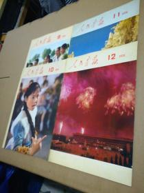 人民画报增刊 1974年 9、10、11、12 四本合售
