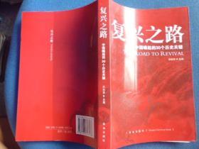 复兴之路:中国崛起的30个历史关键