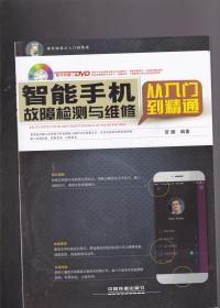 智能手机故障检测与维修从入门到精通(无光盘)