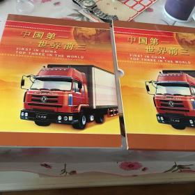 中国第一世界第三 东风汽车邮票全集