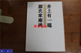 《井上有一临颜氏家庙碑》  初版初印   1992年 海上雅臣编,学林出版社,没有外面的一层黑色书衣! 日本直发包邮