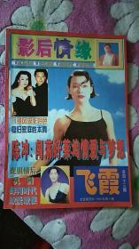 飞霞 文艺双月刊1996年第5期