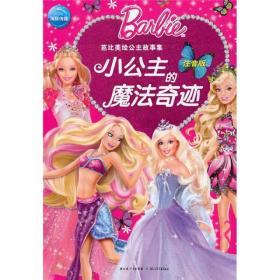 芭比美绘公主故事集:小公主的魔法奇迹(注音版)