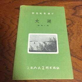 1956年彩色风景画片—— 太湖 每套6张,私藏品好