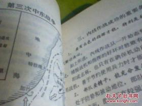 品好  作战理论入门----日本陆上自卫队干部学校修亲会【一版一印】