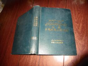 汉维水利水电工程词典