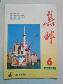 集邮 1988年第6期
