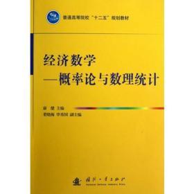 经济数学——概率论与数理统计