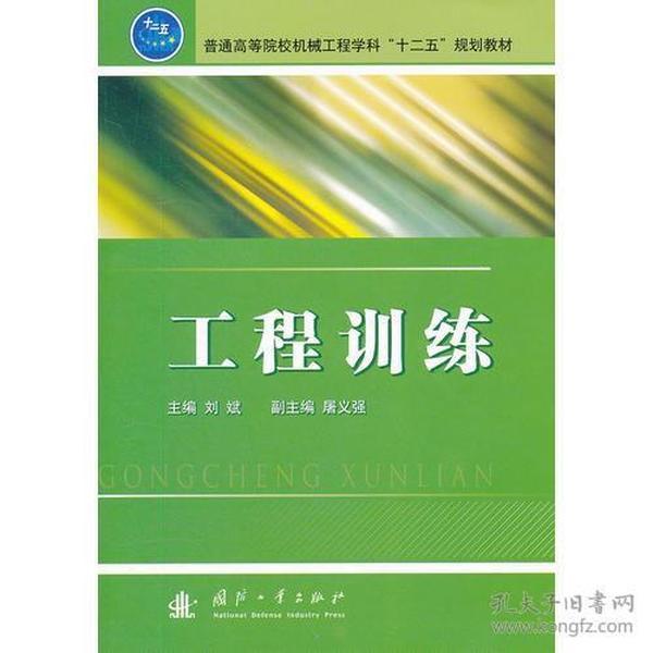 工程训练(普通高等院校机械工程学科十二五规划教材)