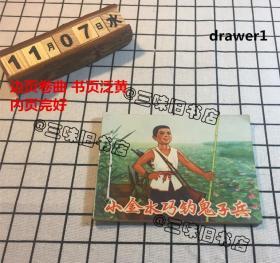 小金水巧钓鬼子兵(连环画)