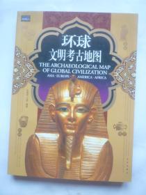 《环球文明考古地图》  家庭书架 文明读库