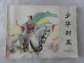 少华封王(再生缘之五)1984年版