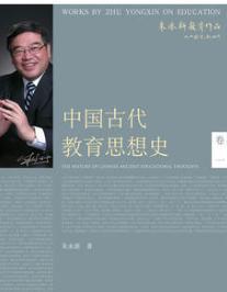 【全新正版】中国古代教育思想史