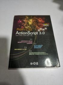 Flash cs5 Actionscript 3.0 游戏开发(无光盘)