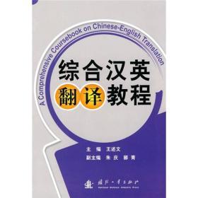 综合汉英翻译教程