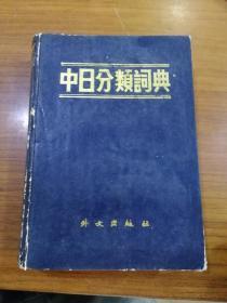 中日分类词典