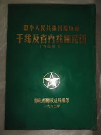 中华人民共和国邮电部干线及省内线邮路图(邮电部邮政总局编印 1983年)软精装