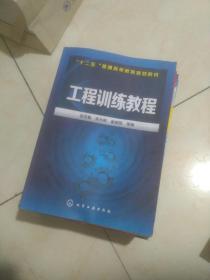 工程训练教程