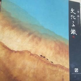 一带一路·文化之旅(海上明珠)(16开本,含《世界遗产名录》,大量彩色图片,库存图书未翻阅)