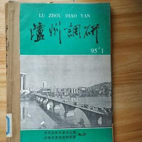 泸州调研 1998年1-4期馆藏合订本