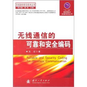 无线通信的可靠和安全编码