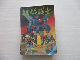机械战士(下)【433】