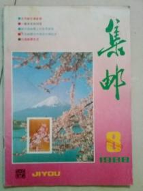 集邮 1988年第8期