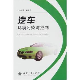 汽车环境污染与控制