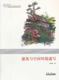 建筑与空间环境速写 9787561849149 牟蔚蔚 天津大学出版社