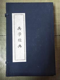 兵学经典 【线装1函4册】