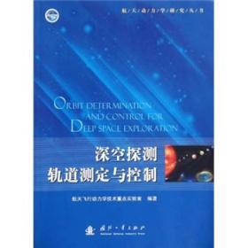 《航天动力学研究》丛书:深空探测轨道测定与控制