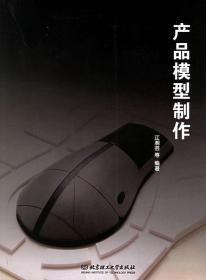 产品模型制作 9787564004552 江湘芸  北京理工大学出版社