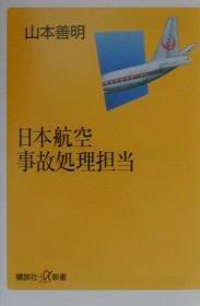 日文原版书 日本航空事故処理担当 (讲谈社+α新书) 山本善明