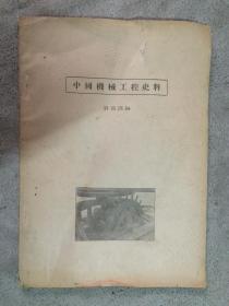 中国机械工程史料(刘仙洲/著)(内多农具图片)【稀缺本 16开 民国二十四年初版 品略差 看图见描述】