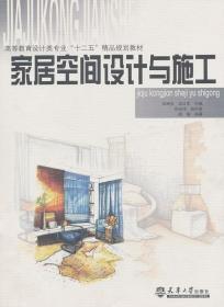 家居空间设计与施工 9787561841457 胡敏,吴纪伟著 天津大