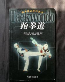 海外搏击技巧丛书:跆拳道