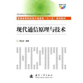 """普通高等院校电子信息类""""十一五""""规划教材:现代通信原理与技术"""