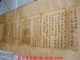清代; 保命妙经,原始手稿  #4392