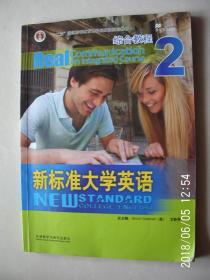 新标准大学英语  综合教程2  没有光盘 书页有字迹  按图发货 严者勿拍 售后不退 谢谢!