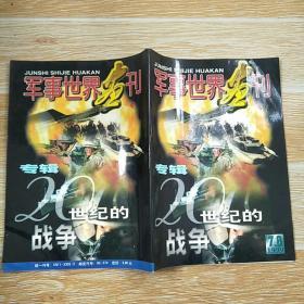军事世界画刊1999年·7·8合刊 专辑 20世纪的战争